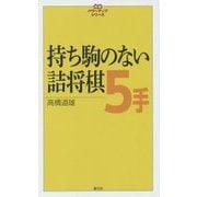 持ち駒のない詰将棋5手(将棋パワーアップシリーズ) [全集叢書]