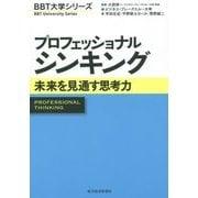 プロフェッショナルシンキング―未来を見通す思考力(BBT大学シリーズ) [単行本]