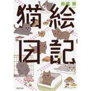 猫絵日記(PHP文庫 す 21-1) [文庫]