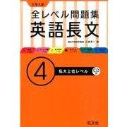 大学入試全レベル問題集英語長文 4-私大上位レベル [全集叢書]