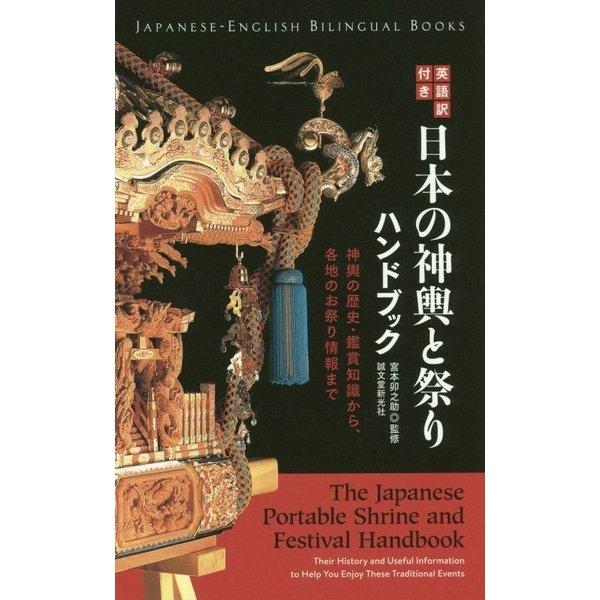 英語訳付き日本の神輿と祭りハンドブック―神輿の歴史・鑑賞知識から、各地のお祭り情報まで [単行本]