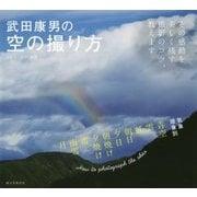 武田康男の空の撮り方―その感動を美しく残す撮影のコツ、教えます [単行本]