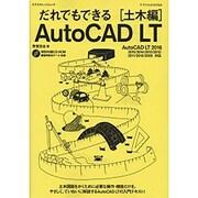 AutoCAD LT 土木編 [ムックその他]