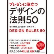 プレゼンに役立つデザインの法則50 (玄光社ムック) [ムックその他]