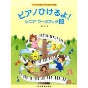 ピアノひけるよ!シニアワークブック 3-かいておぼえてがくふがわかる [単行本]