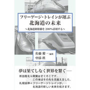フリーゲージ・トレインが運ぶ北海道の未来―北海道新幹線を200%活用する [単行本]