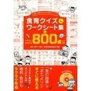 食育クイズ&ワークシート集(食育・給食だよりCD-ROMシリーズ)