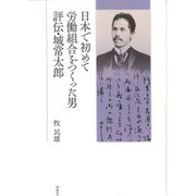 日本で初めて労働組合をつくった男 評伝・城常太郎 [単行本]