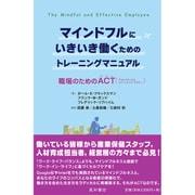 マインドフルにいきいき働くためのトレーニングマニュアル-職場のためのACT(アクセプタンス&コミットメント・セラピー) [単行本]
