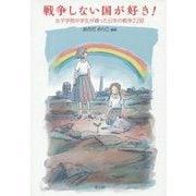 戦争しない国が好き!―女子学院中学生が綴った日本の戦争22話 [単行本]