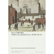 ブリティッシュ&アイリッシュ・マスターピース(柴田元幸翻訳叢書) [単行本]