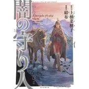 闇の守り人 1(Nemuki+コミックス) [コミック]