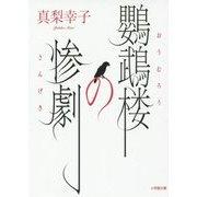 鸚鵡楼の惨劇(小学館文庫) [文庫]
