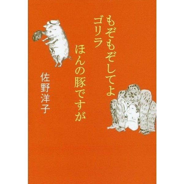 もぞもぞしてよゴリラ/ほんの豚ですが(小学館文庫) [文庫]