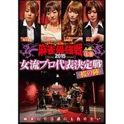 麻雀最強戦2015女流プロ代表決定戦 上 桜の陣A卓[DVD