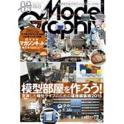 Model Graphix (モデルグラフィックス) 2015年 09月号 [雑誌]