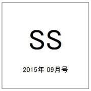 SS(スモールエス) 2015年 09月号 [雑誌]