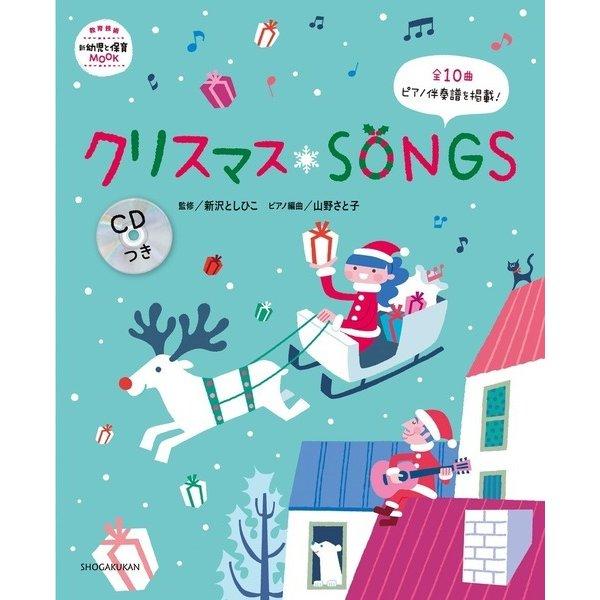 クリスマスSONGS-CDつき 全10曲ピアノ伴奏譜を掲載!(教育技術新幼児と保育MOOK) [ムックその他]