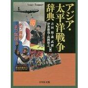 アジア・太平洋戦争辞典 [事典辞典]