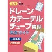 ドレーン・カテーテル・チューブ管理完全ガイド [単行本]