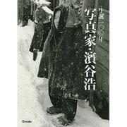 生誕一〇〇年 写真家・濱谷浩 [単行本]