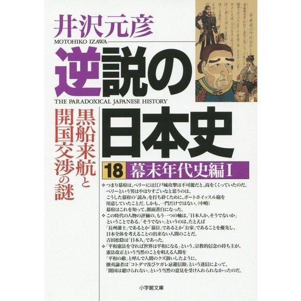 逆説の日本史〈18〉幕末年代史編〈1〉(小学館文庫) [文庫]