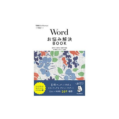 Wordお悩み解決BOOK-2013/2010/2007対応(できるfor Woman) [単行本]