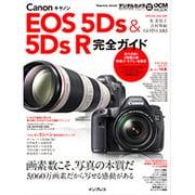 キヤノン EOS 5Ds & 5Ds R 完全ガイド [ムックその他]