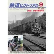 鉄道ピクトリアル 2015年 09月号 [雑誌]