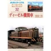 鉄道ピクトリアル アーカイブスセレクション32 ディーゼル機関車 1950~70 2015年8月号 32 [雑誌]