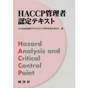 HACCP管理者認定テキスト [単行本]