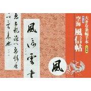 大きな条幅手本 古典編〈第7巻〉空海―風信帖 [単行本]