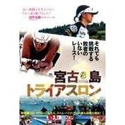 宮古島トライアスロン[DVD] [単行本]