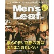 Men's Leaf〈vol.02〉僕らの街、京都の店はまだまだおもしろい [単行本]