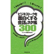 ビジネストークを面白くする会話のネタ帳300 [単行本]
