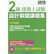 2級建築士試験 設計製図課題集〈平成27年度版〉 [単行本]