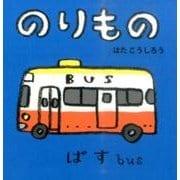のりもの(あかちゃんミニえほん〈2〉) [絵本]