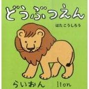 どうぶつえん(あかちゃんミニえほん〈6〉) [絵本]