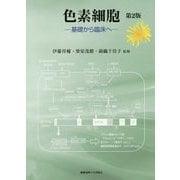 色素細胞―基礎から臨床へ 第2版 [単行本]