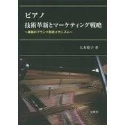 ピアノ 技術革新とマーケティング戦略―楽器のブランド形成メカニズム [単行本]
