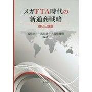 メガFTA時代の新通商戦略―現状と課題 [単行本]