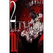 九~neuntote 2(ボニータコミックス) [コミック]