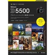 作品づくりのためのNikon D5500―プロフェッショナル撮影BOOK [単行本]