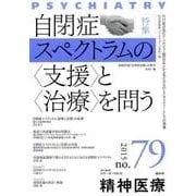 精神医療 no.79 [単行本]