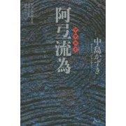 阿弖流為(K.Nakashima Selection〈Vol.23〉) [単行本]