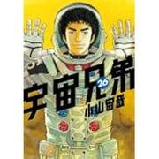 宇宙兄弟 26(モーニングKC) [コミック]