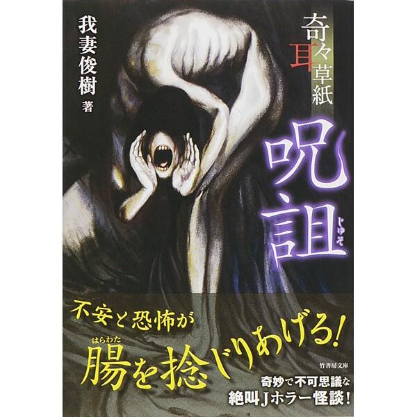 奇々耳草紙 2 (仮) [文庫]