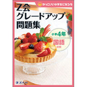 Z会グレードアップ問題集小学4年国語読解 [単行本]