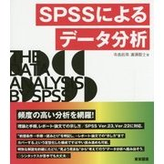 SPSSによるデータ分析 [単行本]
