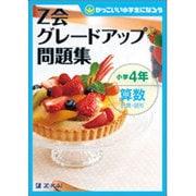 Z会グレードアップ問題集小学4年算数計算・図形 [単行本]